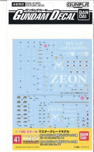 GUNDAM DECAL 041 (MG) for MS-06S Char Zaku Ver.2.0/MS-14S Char Gelgoog Ver.2.0